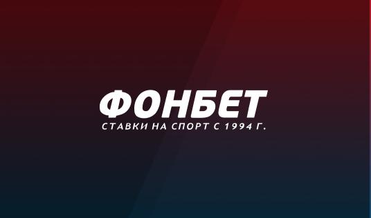 Fonbet Ru букмекерская контора регистрация