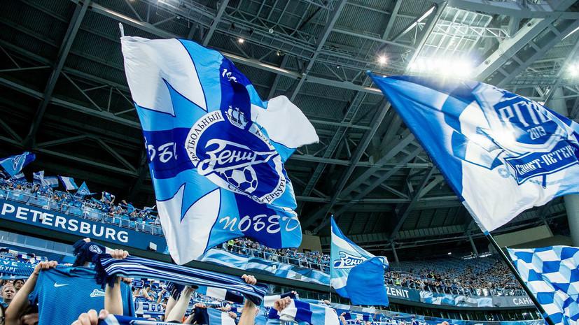 Zenit Mogut Nakazat Za Nesoglasovannyj Banner Pro Feduna 07 20 2020 Odds Ru